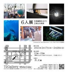 6人展 写真編集松本ゼミ2期生写真展 開催案内