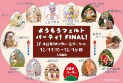 Yomo_final.jpg