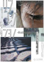 香梅アートアワード選抜二人展 リフレクション 蔵野由紀子 佐野直