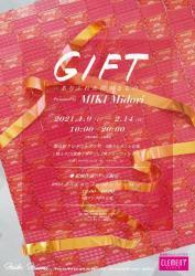 【GIFT-ありふれた特別なもの-】展フライヤー
