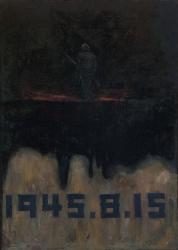 檜山高雄「1945年8月15日終戦」