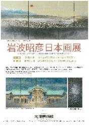 岩波昭彦日本画展