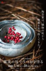 アートスペース油亀特別企画展「果実の灰でうつわを作る」