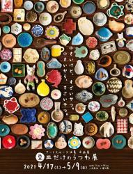 アートスペース油亀企画展「豆皿だけのうつわ展 ー小さいけど、すごいやつ。小さいから、すごいやつ。ー」
