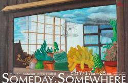 アートスペース油亀企画展 吉行鮎子絵画展「SOMEDAY,SOMEWHERE」