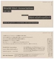 World Dirt Association exhibition Dirt ×(irl+url)=?
