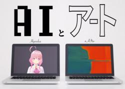 AIとアート -Artificial Intelligence Room-