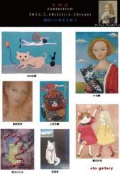 愛猫狂─猫狂いが好きな猫2─ (乙画廊 2013/5/10-18)