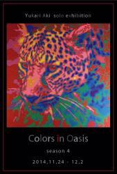 Colors in Oasis ~season 4~