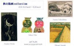 秋の版画collection