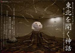 あきたアートプロジェクト 「東北を開く神話 ―第1章 鴻池朋子と40組の作家たちが謎の呪文で秋田の古層を発掘する」