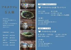 アキタウマレ 5人展 (うつわ 茜)