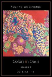「Colors in Oasis ~season5~」- 秋ゆかり絵画展 -