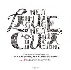 田代 敏朗 巡回展 『NEW LANGUAGE, NEW COMMUNICATION.』