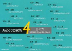 ANDO SESSIOn 4 色の力(GALERIE ANDO 2013/6/11-22)