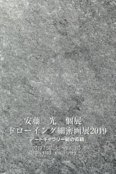 安藤 光 個展 ドローイング細密画展2019