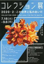 コレクション展 2020-2:この世界と私のあいだ