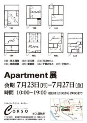apartment_poster_1207+.jpg