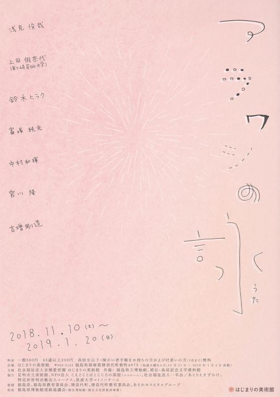 アラワシの詠(うた) | はじまりの美術館 | 福島県 > 耶麻郡猪苗代町 ...