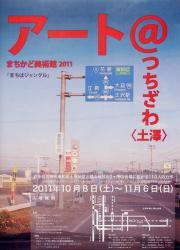 まちかど美術館2011 アート@つちざわ〈土澤〉