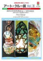 「アート・クルー」展Vol.3