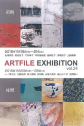ARTFILE EXHIBITION vol.24 後期