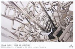 佐野耕平展(Artislong Gallery 2013/4/30-5/12)