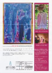 GALLERY ARTISLONG 企画 伴野久美子展 IMPRESSION⇔EXPRESSION