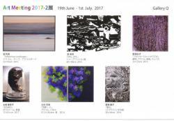 ユニット企画展 Art Meetiong 2017-2展