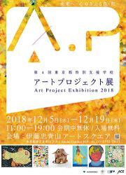 artproject2018image.jpg