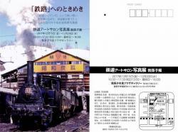 鉄道アートサロン写真展
