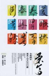 東千水+河地知木 作品展 「異名・合字 2022暦」