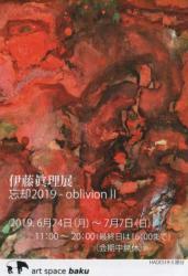 伊藤眞理 展「忘却2019-oblivion Ⅱ」