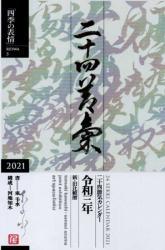河地知木+東千水 作品展 「24SEKKI+二十四節気」暦