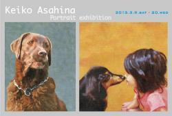 朝比奈圭子 肖像画展