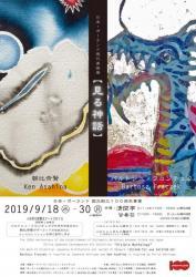 日本・ポーランド現代美術展 「見る神話」