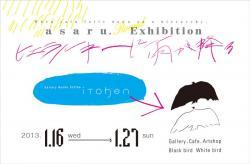 asaru 個展 「ヒエラルキーに雨が降る」(Black bird White bird 2013/1/16-27)