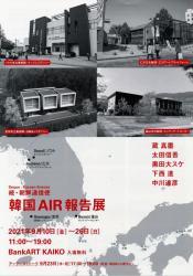 続・朝鮮通信使 韓国AIR報告展