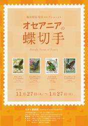 亀井昭伍 切手コレクションより オセアニアの蝶切手