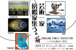 SOBAJIMA FAMILY EXHIBITION  ~ツナガル遺伝子~2014