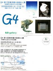 G4ー第12回東京藝大版画展