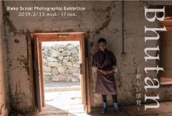 Bhutan~新しい感覚~