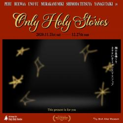 Only Holy Stories 胸の高鳴りをカタチにするクリスマスフェア