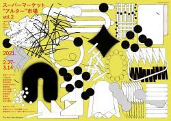 本展フライヤー(Graphic Design: Yuuka Kubo)