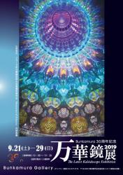 Bunkamura30周年記念 万華鏡展2019