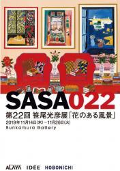 第22回 笹尾光彦展 -花のある風景-