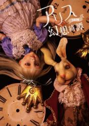 アリス幻想奇譚2019 ―アリスとファンタジーの普遍的概念