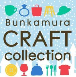 Bunkamura Winter Craft Collection 2015
