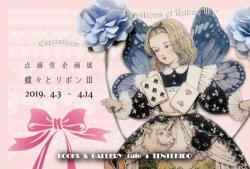 butterflyandribbon3_a.jpg