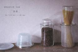 翁再生硝子工房展 「保存」(Cafe du grace 921)